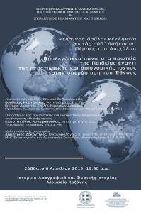 Εκδήλωση Προλεγόμενα πάνω στα Πρωτεία της Παιδείας έναντι της Στρατιωτικής και Οικονομικής Ισχύος στην Υπεράσπιση του Έθνους