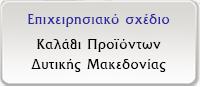 Επιχειρησιακό Σχέδιο - Καλάθι Προϊόντων Δυτικής Μακεδονίας