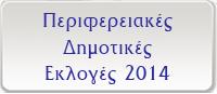 apotelesmataEkloges