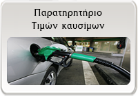 fuelPic