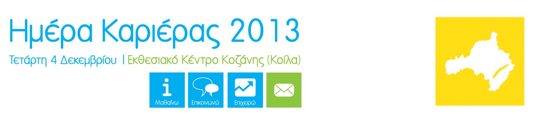 Ημέρα Καριέρας 2013: Μαθαίνω, Επικοινωνώ, Επιχειρώ