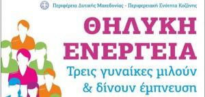 Εκδήλωση για την Ημέρα της Γυναίκας «Θηλυκή Ενέργεια: Τρεις Γυναίκες Μιλούν Και Δίνουν Έμπνευση»