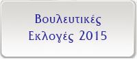 vouleutikes2015