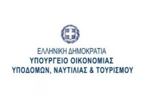 Υπουργείο Οικονομίας, Υποδομών, Ναυτιλίας & Τουρισμού