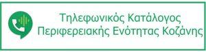 Τηλεφωνικός κατάλογος Περιφερειακής Ενότητας Κοζάνης
