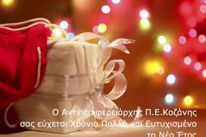 Χριστουγεννιάτικες ευχές του Αντιπεριφερειάρχη Κοζάνης Παναγιώτη Πλακεντά