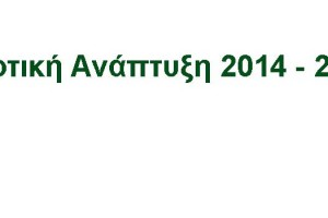 Αγροτική Ανάπτυξη 2014-2020