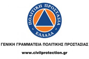 Πολιτική Προστασία