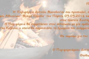 Η Περιφέρεια σας προσκαλεί στην εκδήλωση του Δήμου Αθηναίων «Μικρή Ελλάδα»