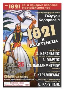 Το βιβλίο του Γ. Καραμπελιά 1821 η Παλιγγενεσία παρουσιάζεται στην Κοζάνη, το Σάββατο 26 Μαρτίου 2016
