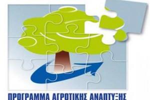 Ενιαία Αίτηση Ενίσχυσης 2017 (ΟΣΔΕ 2017) για υποψήφιους Νέους Γεωργούς