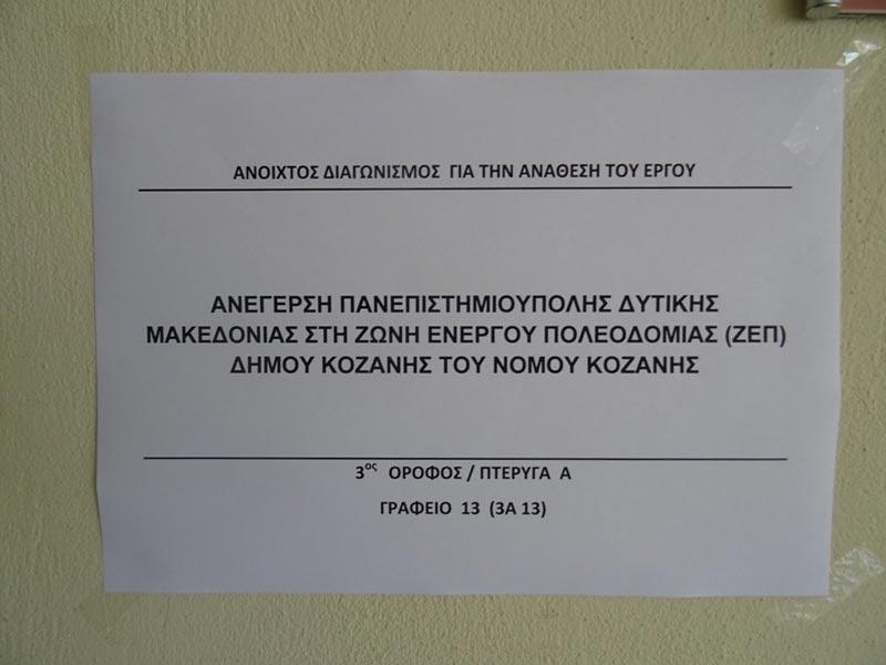 meiodoths-panepisthmioupolhs5