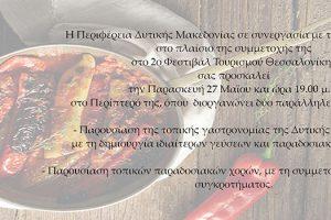 Συμμετοχή Περιφέρειας Δυτικής Μακεδονίας στο 2ο Φεστιβάλ Τουρισμού Θεσσαλονίκης - Πρόσκληση