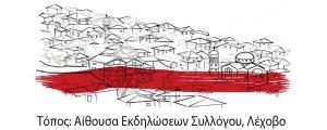Φόρουμ Μνήμης και Παιδεία Μαρτυρικοί Τόποι και Θύμηση στην Ελλάδα