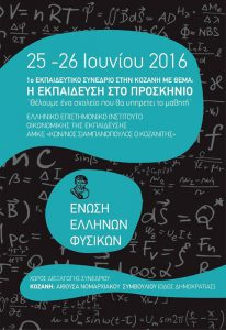 Ένωση Ελλήνων Φυσικών: Η Εκπαίδευση στο προσκήνιο - Θέλουμε ένα σχολείο που θα υπηρετεί το μαθητή
