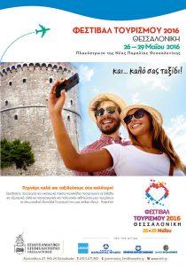 Συμμετοχή Περιφέρειας Δυτικής Μακεδονίας στο 2ο Φεστιβάλ Τουρισμού Θεσσαλονίκης - Αφίσα