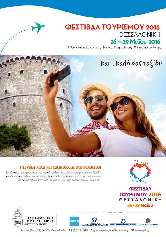 poster-2o-festival-tourismou