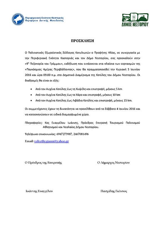 prosklisi-9-pezoporia-grammou