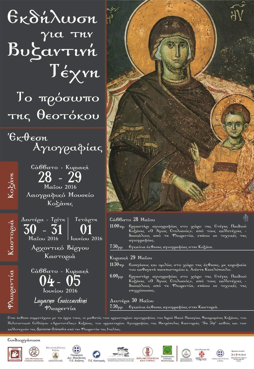 to-proswpo-tis-theotokou