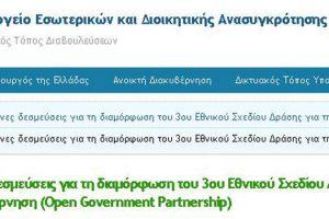 Με δύο δεσμεύσεις η Περιφέρεια Δυτικής Μακεδονίας συμμετέχει ενεργά στο νέο Εθνικό Σχέδιο Δράσης για τη Ανοιχτή Διακυβέρνηση - Σε διαβούλευση έως τις 5 Ιουλίου