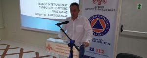 Ανακοινώθηκε και επίσημα η ανάληψη του Διεθνούς Συνεδρίου Πολιτικής Προστασίας για το 2018 απο την Περιφέρεια Δυτικής Μακεδονίας