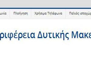 αγγλική έκδοση της ιστοσελίδας της Περιφέρειας Δυτικής Μακεδονίας
