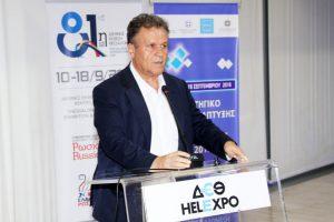 Στρατηγικό Σχέδιο Ανάπτυξης της Ελληνικής Γούνας 2016-2020 στο πλαίσιο του έτους Ελλάδας – Ρωσίας