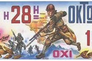 Εθνική Επετείος 28ης Οκτωβρίου 1940