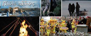 Συμμετοχή της Περιφέρειας Δυτικής Μακεδονίας στις δυο διεθνείς τουριστικές εκθέσεις Philoxenia 2016 & Greek Tourism Expo 2016