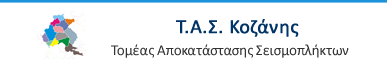 ΤΑΣ Κοζάνης