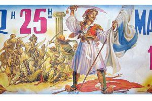Εθνική επετείος 25ης Μαρτίου 1821