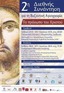Η βυζαντινή ζωγραφική παράδοση στο μικροσκόπιο Ελλήνων, Ιταλών και Ρουμάνων αγιογράφων (2η διεθνής συνάντηση για τη βυζαντινή αγιογραφία - Κοζάνη 28-4-2017) - Αφίσα