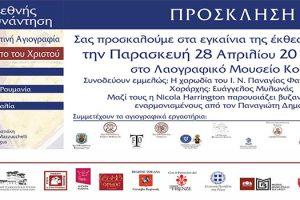 Η βυζαντινή ζωγραφική παράδοση στο μικροσκόπιο Ελλήνων, Ιταλών και Ρουμάνων αγιογράφων (2η διεθνής συνάντηση για τη βυζαντινή αγιογραφία - Κοζάνη 28-4-2017) - Πρόσκληση