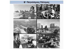 Β' Παγκόσμιος Πόλεμος