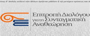 Διαβούλευση για τη Συνταγματική Αναθεώρηση από την Επιτροπή Διαλόγου για τη Συνταγματική Αναθεώρηση και την Περιφέρεια Δυτικής Μακεδονίας