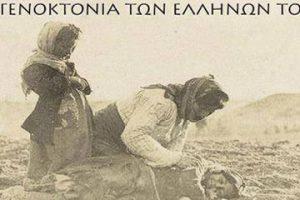 19η Μαϊου γενοκτονία των Ελλήνων του Πόντου