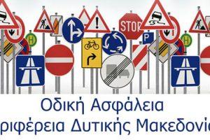 Οδική Ασφάλεια ΠΔΜ