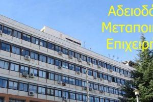 Αδειοδότηση μεταποιητικών επιχειρήσεων ΠΕ Κοζάνης
