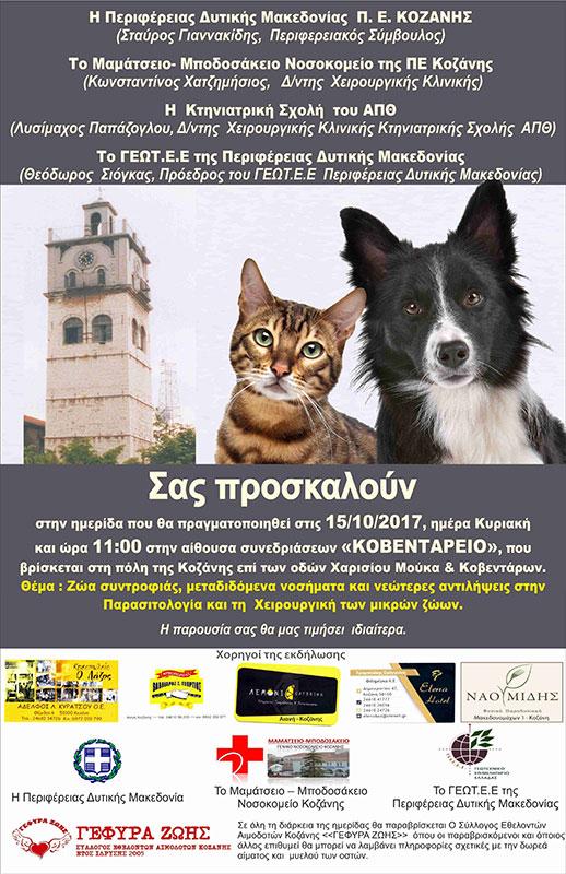 Ημερίδα με θέμα: Ζώα συντροφιάς, μεταδιδόμενα νοσήματα και νεότερες αντιλήψεις στην Παρασιτολογία και τη Χειρουργική των μικρών ζώων