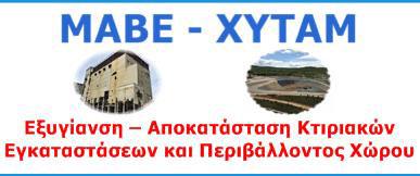 ΜΑΒΕ-ΧΥΤΑΜ