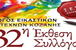 32η Έκθεση του ΣΕΚ στο Λαογραφικό Μουσείο Κοζάνης