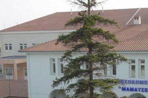 Μαμάτσειο Νοσοκομείο Κοζάνης