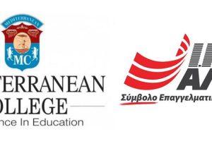 mediterranean college και ΙΙΕΚ Άλφα