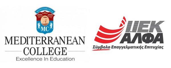 mediterranean college και ΙΕΚ Άλφα