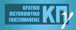 Κρατικό Πιστοποιητικό Γλωσσομάθειας