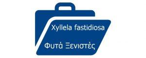 Κατάλογος φυτών ξενιστών ευπαθή στον επιβλαβή οργανισμό καραντίνας Xyllela fastidiosa