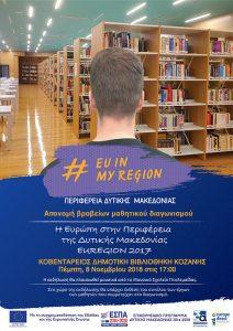 Ανοιχτή εκδήλωση απονομής βραβείων του μαθητικού διαγωνισμού «Η Ευρώπη στην Περιφέρεια της Δυτικής Μακεδονίας - EUREGION 2017» - Αφίσα