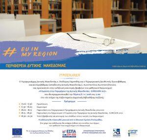 Ανοιχτή εκδήλωση απονομής βραβείων του μαθητικού διαγωνισμού «Η Ευρώπη στην Περιφέρεια της Δυτικής Μακεδονίας - EUREGION 2017» - Πρόσκληση