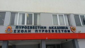 Σχολή Πυροσβεστών στην Πτολεμαΐδα