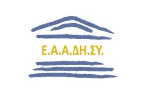Ενιαία Ανεξάρτητη Αρχή Δημοσίων Συμβάσεων (Ε.Α.Α.ΔΗ.ΣΥ.) λογότυπο